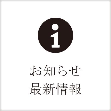 お知らせ最新情報